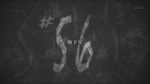 進撃の巨人Season3の56話タイトル