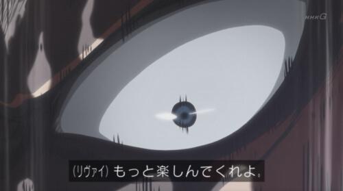 リヴァイの目