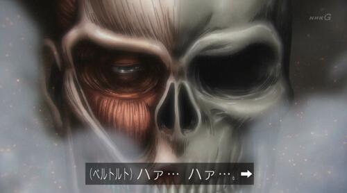 ベルトルトの骸骨