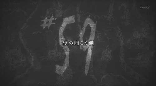 進撃の巨人アニメ59話のタイトル