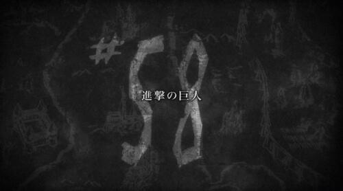 アニメ進撃の巨人season3の58話のタイトルは進撃の巨人