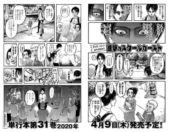 進撃の巨人31巻の嘘予告