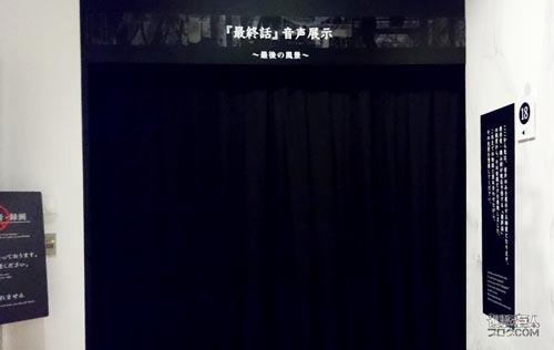 進撃の巨人の最終話の音