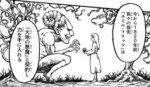 大地の悪魔と契約する始祖ユミル