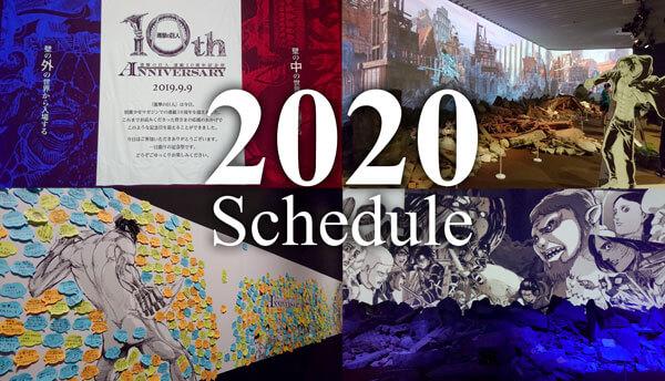 2020年のイベントスケジュール