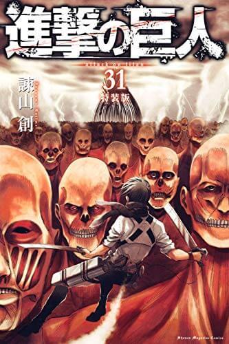進撃の巨人コミックス31巻の表紙