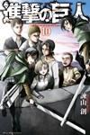 進撃の巨人10巻のコミックス