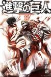進撃の巨人コミックス11巻の表紙