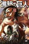 進撃の巨人コミックス12巻の表紙