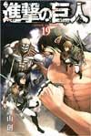 進撃の巨人コミックス19巻の表紙