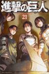 進撃の巨人コミックス21巻の表紙