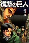進撃の巨人5巻のコミックス
