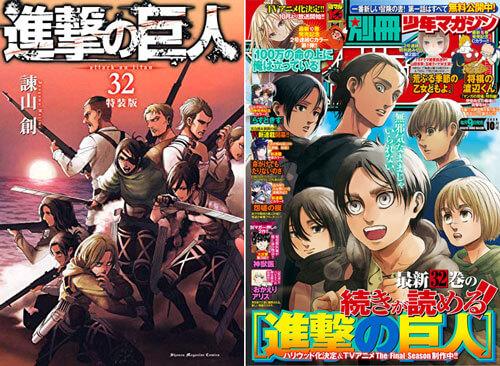 進撃の巨人最新刊と別マガの表紙