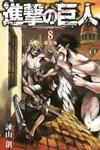 進撃の巨人8巻のコミックス
