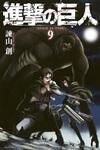 進撃の巨人9巻のコミックス