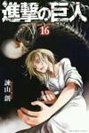進撃の巨人コミックス16巻の表紙