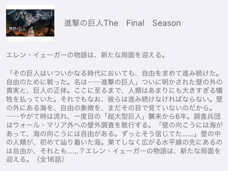 進撃の巨人ファイナルシーズンは全16話
