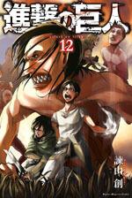 「進撃の巨人」第12巻の表紙