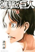 「進撃の巨人」第15巻の表紙