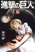 「進撃の巨人」第16巻の表紙