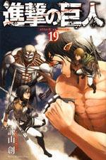 「進撃の巨人」第19巻の表紙