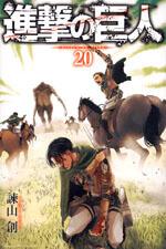 「進撃の巨人」第20巻の表紙