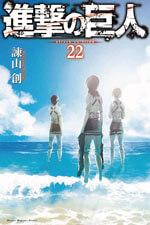 「進撃の巨人」第22巻の表紙