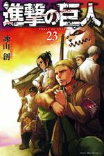 「進撃の巨人」第23巻の表紙
