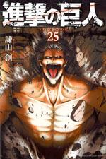 「進撃の巨人」第25巻の表紙