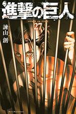 「進撃の巨人」第27巻の表紙