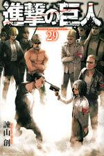 「進撃の巨人」第29巻の表紙