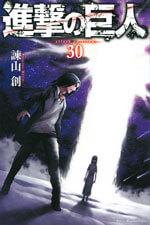 「進撃の巨人」第30巻の表紙