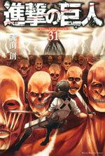 「進撃の巨人」第31巻の表紙
