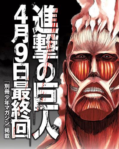 進撃の巨人の最終話ネタバレ139話