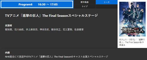 アニメジャパン進撃の巨人スペシャルステージ