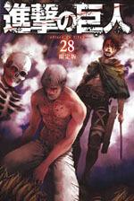 「進撃の巨人」第28巻の表紙