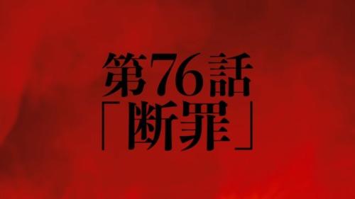 76話断罪のタイトル